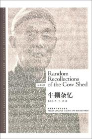 牛棚杂忆(汉英对照) [Random Recollections of the Cow Shed]