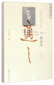 近世中国·再造文明之梦:胡适传(修订本) [The Dream of Chinese Renaissance a Critical Biography of Shi Hu]