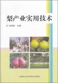 梨产业实用技术