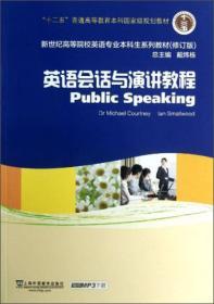 英语会话与演讲教程 戴炜栋 9787544629522 上海外语教育出版