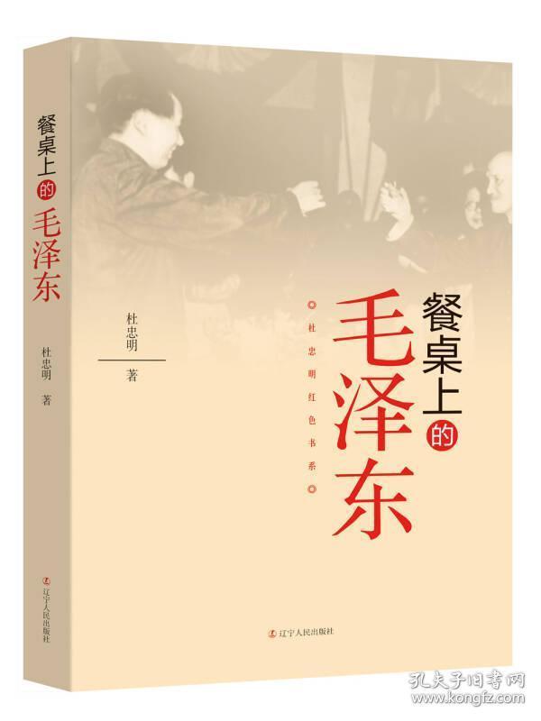 杜忠明红色书系——餐桌上的毛泽东