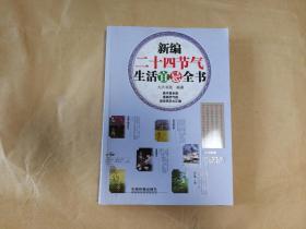 《新编二十四节气生活宜忌全书》(全一册)