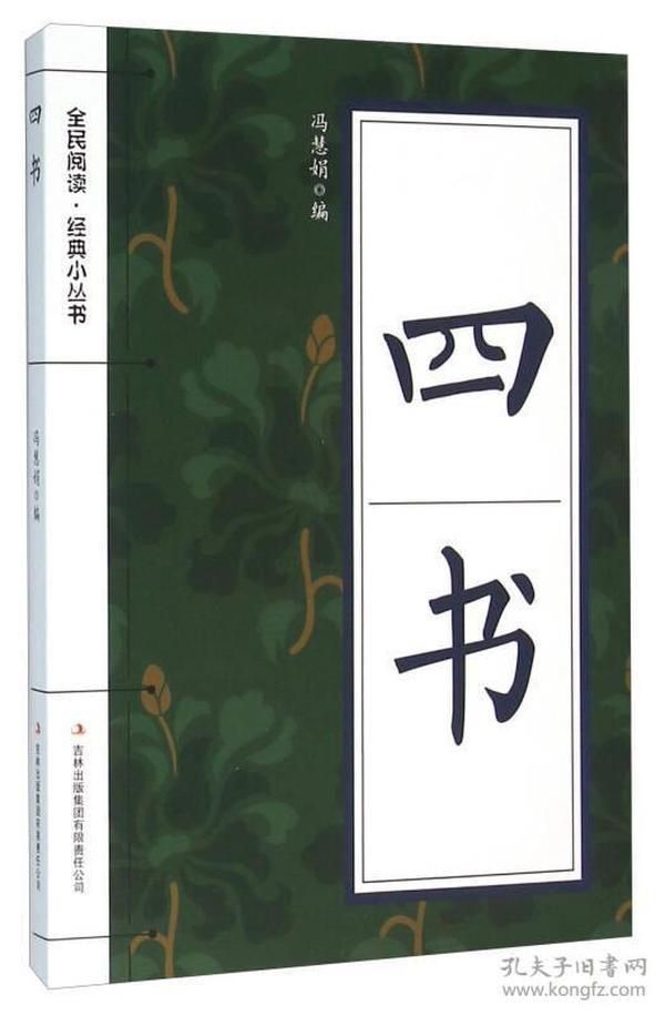 全民阅读经典小丛书--四书(双色)