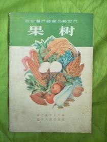 农业增产经验丛书之六 果树