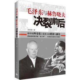 毛泽东与赫鲁晓夫决裂前后