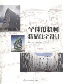 正版新书全球地耗材精品住宅设计