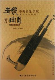 中央音乐学院海内外考级曲目:笙(7-9级演奏级)