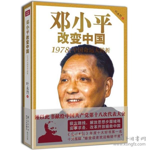邓小平改变中国:1978:中国命运大转折