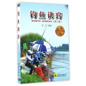 现货-★钓鱼诀窍(第2版)