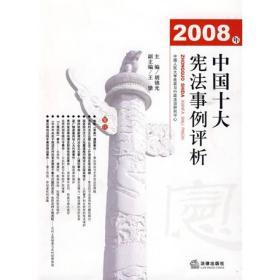 2008年中国十大宪法事例评析
