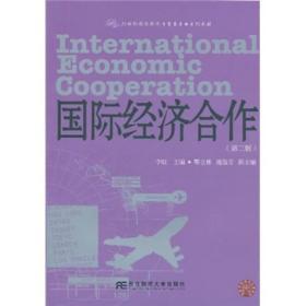 国际经济合作(第3版)