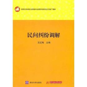 民间纠纷调解 王红梅 主编 华中科技大学出版社 9787560969251