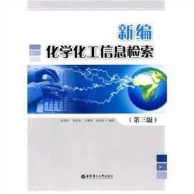 新编化学化工信息检索(第3版)