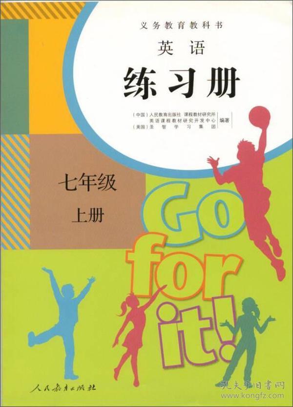 义务教育教科书:英语练习册(七年级 上册)