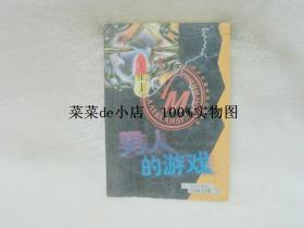 男人的游戏  玛丽尼娜侦探小说系列  玛丽尼娜  于宝林  河南文艺出版社  平装32开  9.9活动 包运费