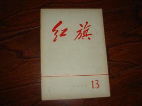 红旗杂志1967年第13期.(有林彪红色题词.〕