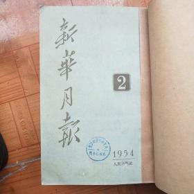 新华月报(1954年2,3,4期)