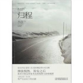 二手归程木良云南人民出版社9787222078321