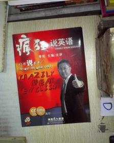 疯狂说英语 让你说出来! CD磁带版教程 无磁带CD