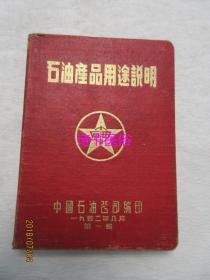 石油產品用途說明 第一輯——中國石油公司1952年編印