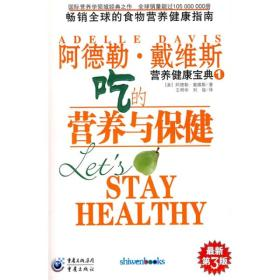 吃的营养与保健