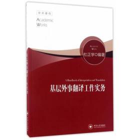 基层外事翻译工作实务杜正学中南大学出版社有限责任公司97875487
