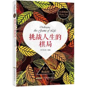 心灵鸡汤3:挑战人生的棋局(黄金典藏版)