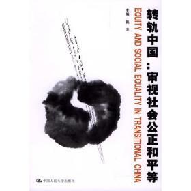 转轨中国:审视社会公正和平等