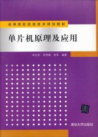 单片机原理及应用/高等院校信息技术规划教材