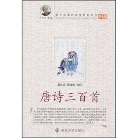 唐诗三百首 夏松凉,夏逸陶 编写  9787305068768 南京大学出版