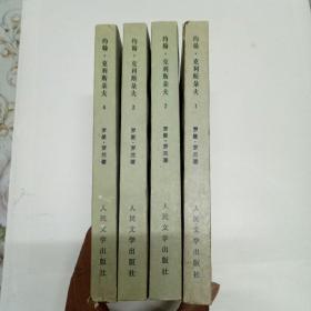 约翰克里斯朵夫(全4册)1957年一版1980年一印】