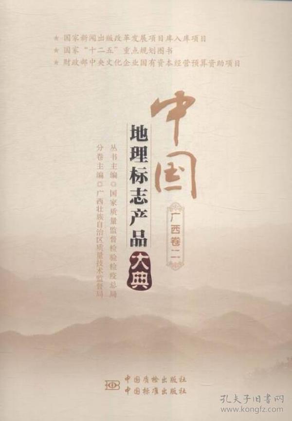 中國地理標志產品大典:二:廣西卷