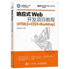 响应式Web开发项目教程(HTML5+CSS3+Bootstrap)黑马程序员 9787115439345