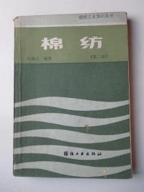纺织工业知识丛书-棉纺(第二版)