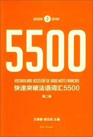 快速突破法语词汇5500