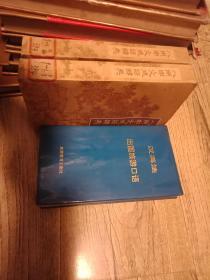 汉英法出国旅游口语(软精装32开本)
