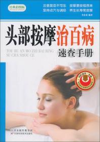 中华医学养身保健丛书--头部按摩治百病速查手册