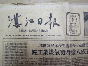 湛江日报    1960年6月第9日  总1029期