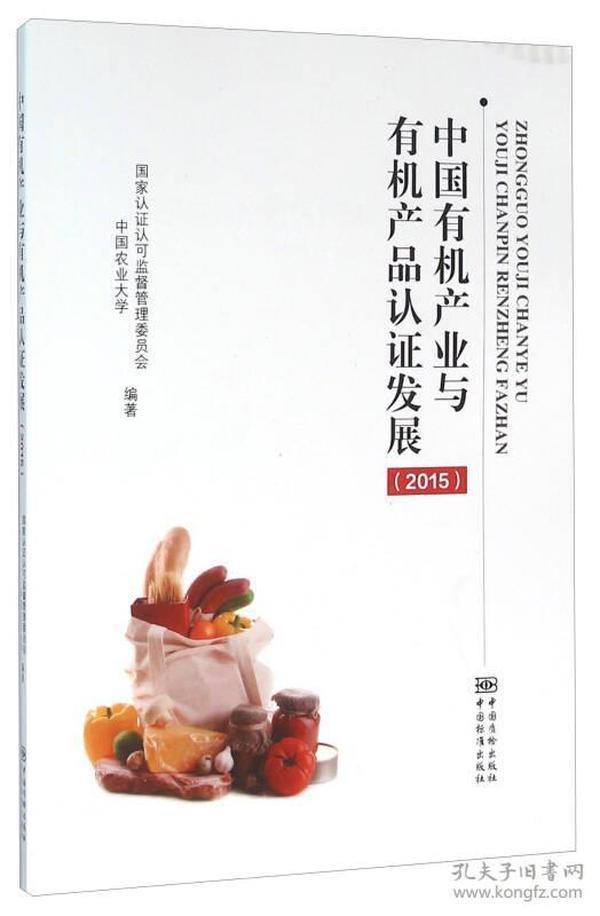 正版】中国有机产业与有机产品认证发展(2015)