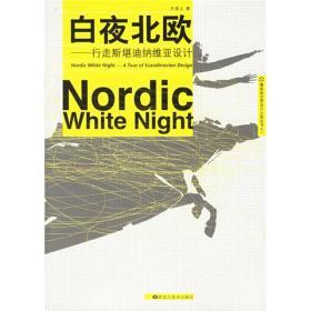 白夜北欧:行走斯堪迪纳维亚设计