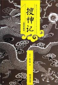 搜神记(畅销珍藏版)
