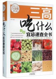三高吃什么宜忌速查全书(超值全彩白金版)