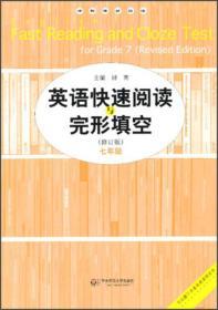 英语快速阅读与完形填空(七年级)(修订版)