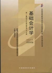 基础会计学:课程代码00041,2009年版