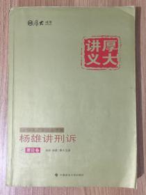 杨雄讲刑诉之理论卷 (厚大司考 厚大讲义 厚大出品 2016年国家司法考试)9787562064961