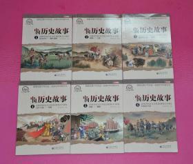 中国历史故事(全六册)