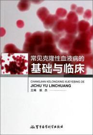 常见克隆性血液病的基础与临床