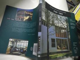 罗伯特 马里诺 当代国外著名建筑师作品精选