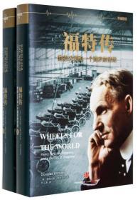 福特传:他的公司和一个进步的世纪
