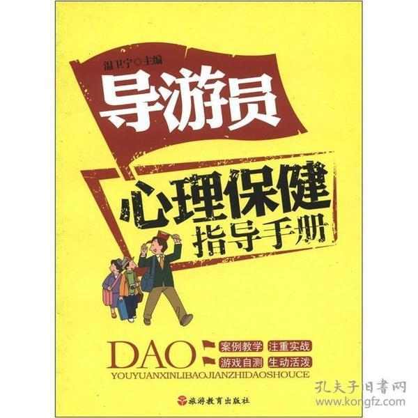 导游员心理保健指导手册